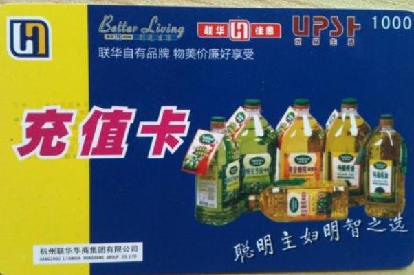 杭州联华超市储值卡_杭州联华超市充值卡怎么用的_百度知道