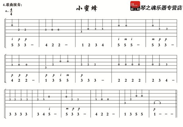 小星星吉他谱怎么看_吉他入门小星星曲谱怎么看_久久乐谱