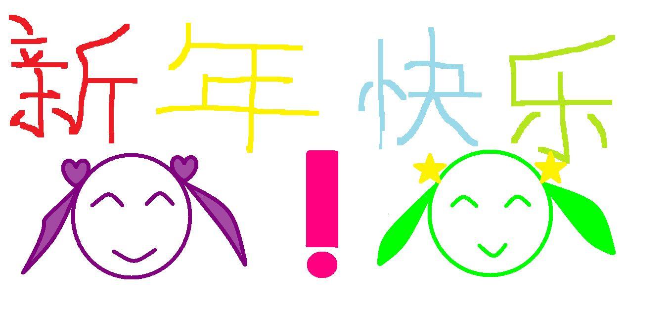 给小学生春节的祝福词