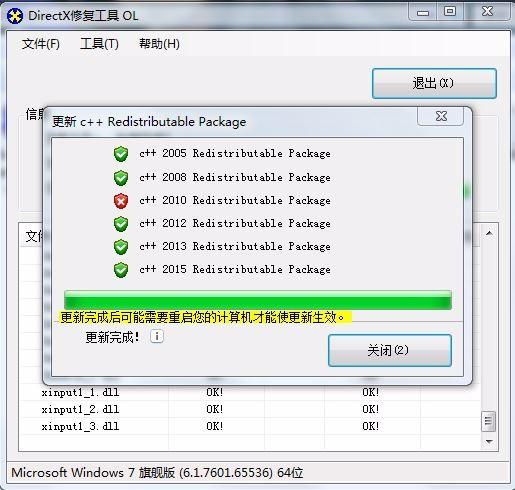 DirectX Repair c++2010修复失败,全部删掉重装了还是不行_百度知道