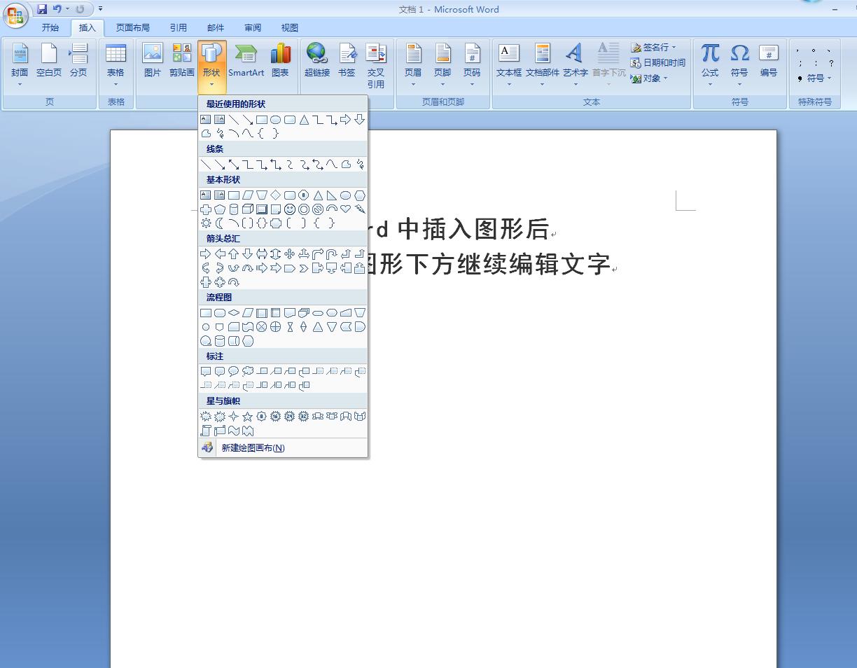 bb插入的直喷水_word中插入图形后怎么在图形下方继续编辑文字