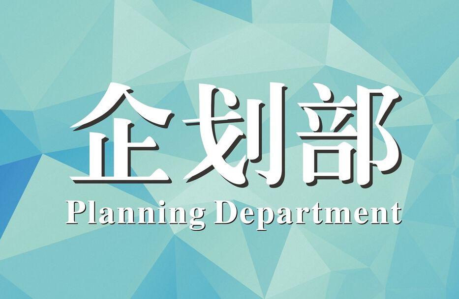 公司企划方案_公司企划部是干什么的_百度知道