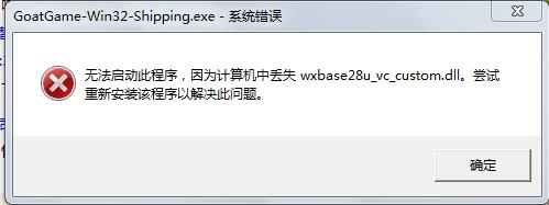 wxmsw28u core vc custom.dll