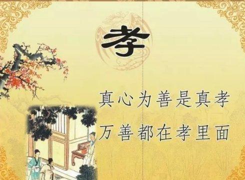 儒家孝道思想影响