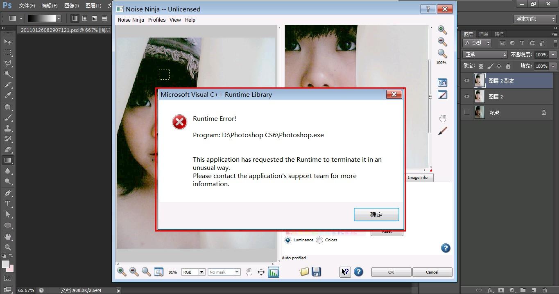 我在Photoshop CS6中使用NoiseNinja滤镜老是错误,弹出个框,然后软件就