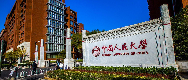 北京十一学校怎么样_中国人民大学好吗?_百度知道