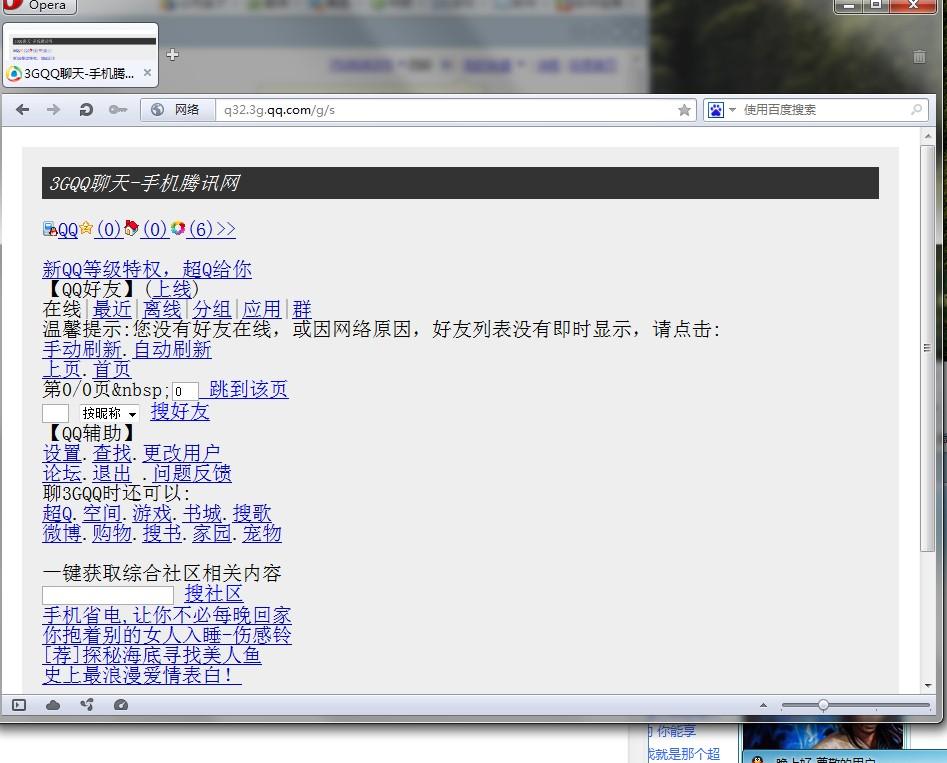 qq家园在哪里啊_3gqq家园电脑登_qq我的电脑图标_电脑qq图标_电脑qq背景_宝宝育儿网