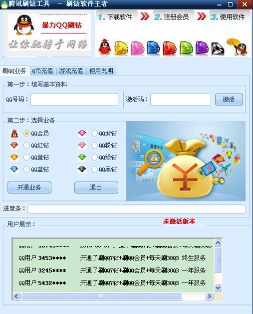 qq刷钻王3.6注册码_腾讯刷钻工具激活码