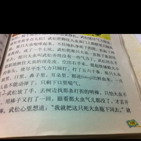 四字成语口什么什么伐_四字成语书法作品图片
