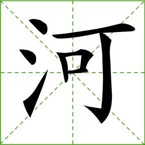 田字格写基本笔画_河字在田字格怎么写_百度知道