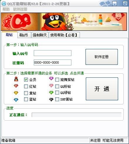 qq刷钻王3.6注册码_谁给我个 qq万能刷钻机v2.0 的注册码