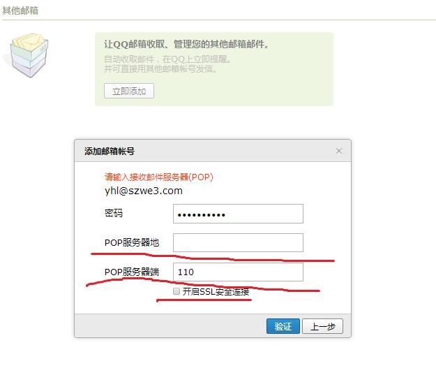 pop服务器是什么_QQ邮箱里面添加企业邮箱账号,需要添加POP服务器地,怎么破?_百度知道