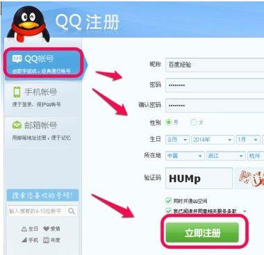 qq号_申请qq号可以不用手机号码吗?_百度知道
