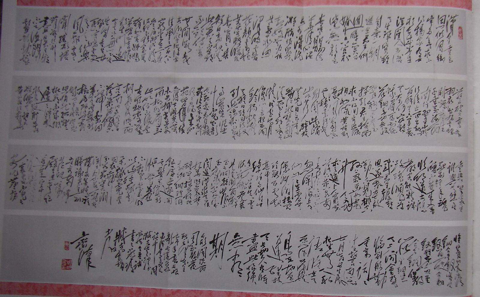 白居易琵琶行朗�_急求沈鹏书法作品长恨歌、琵琶行高清图。_百度知道