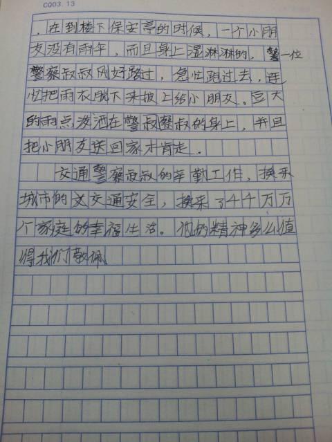 中学生作文写人写事_写一件写人的事作文300字_百度知道