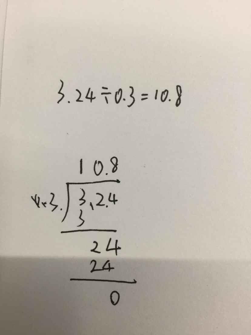 小数乘法怎样列竖式_3.24除以0.3带竖式计算答案图片_百度知道