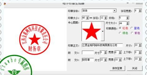 印章制作软件下载_如何制作水印图片印章