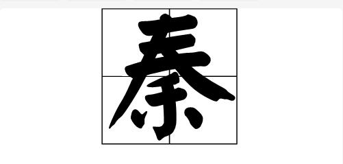 中国繁体字大全_秦 的繁体字和古体字_百度知道