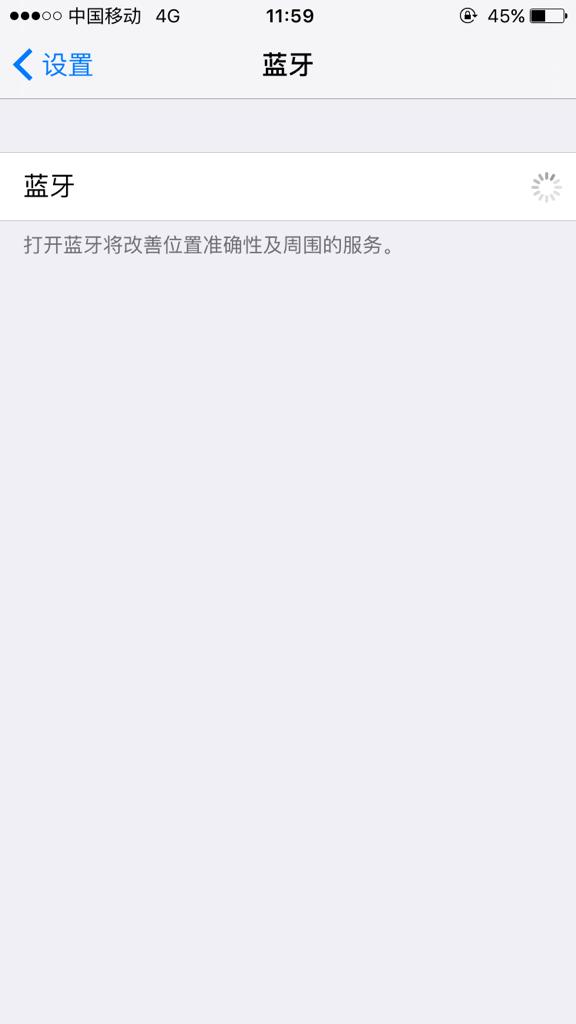 苹果6s手机 蓝牙一直这样打不开是什么回事?请