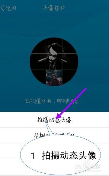 【教程】把QQ动态头像替换成其他视频
