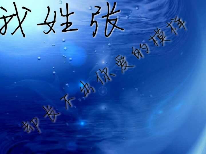 我姓张_大神做一张图片做背景 主题是\