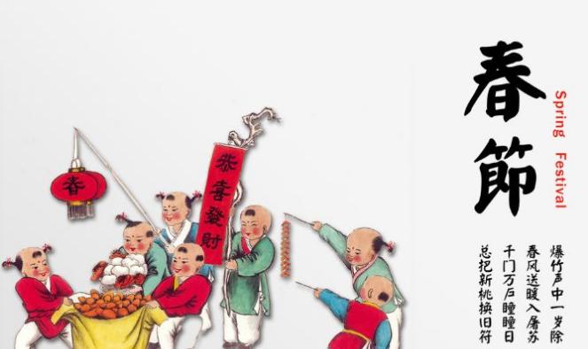 春节的来历传说及风俗