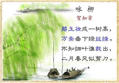 贺知章的咏柳写的是哪个季节