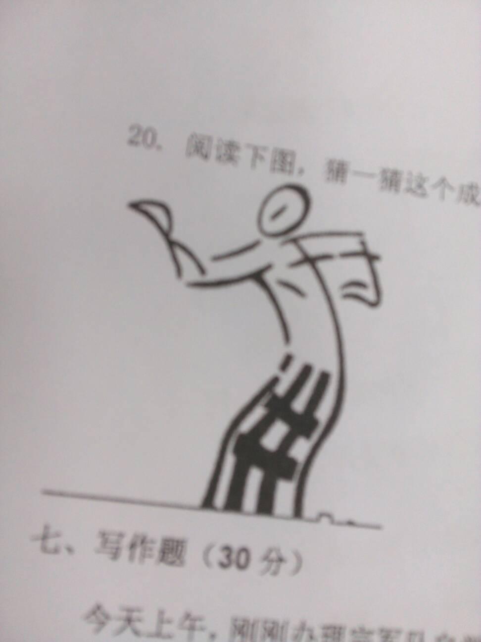 什么绵羊成语_绵羊卡通图片
