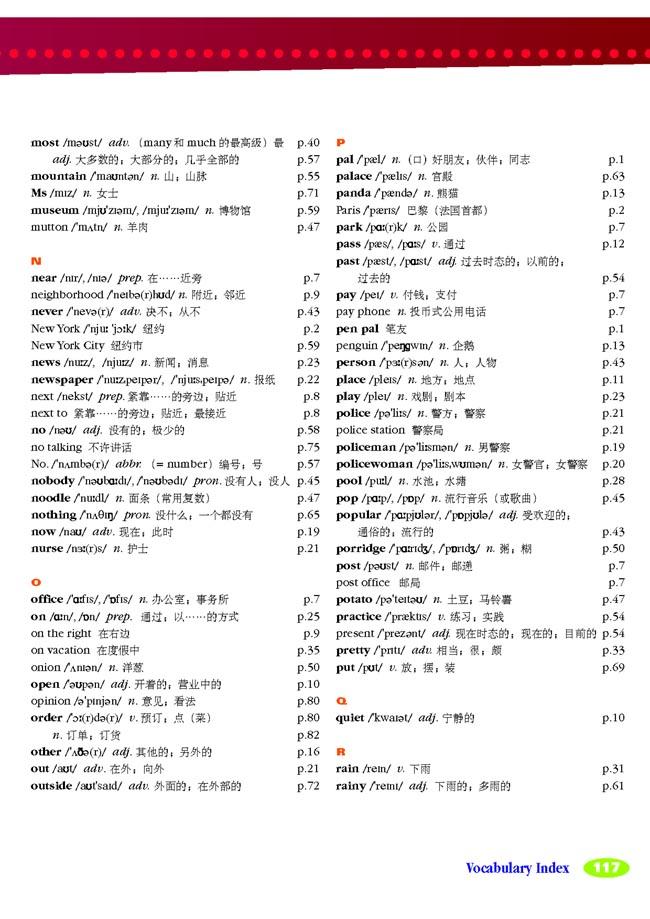 人教版新课标七年级下册英语单词表