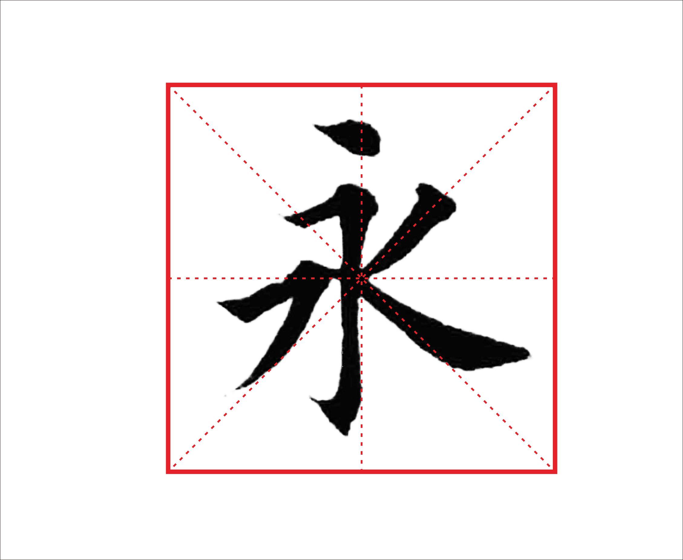 永�9�9�g�)_毛笔楷书永字在米字格里怎么写,求图