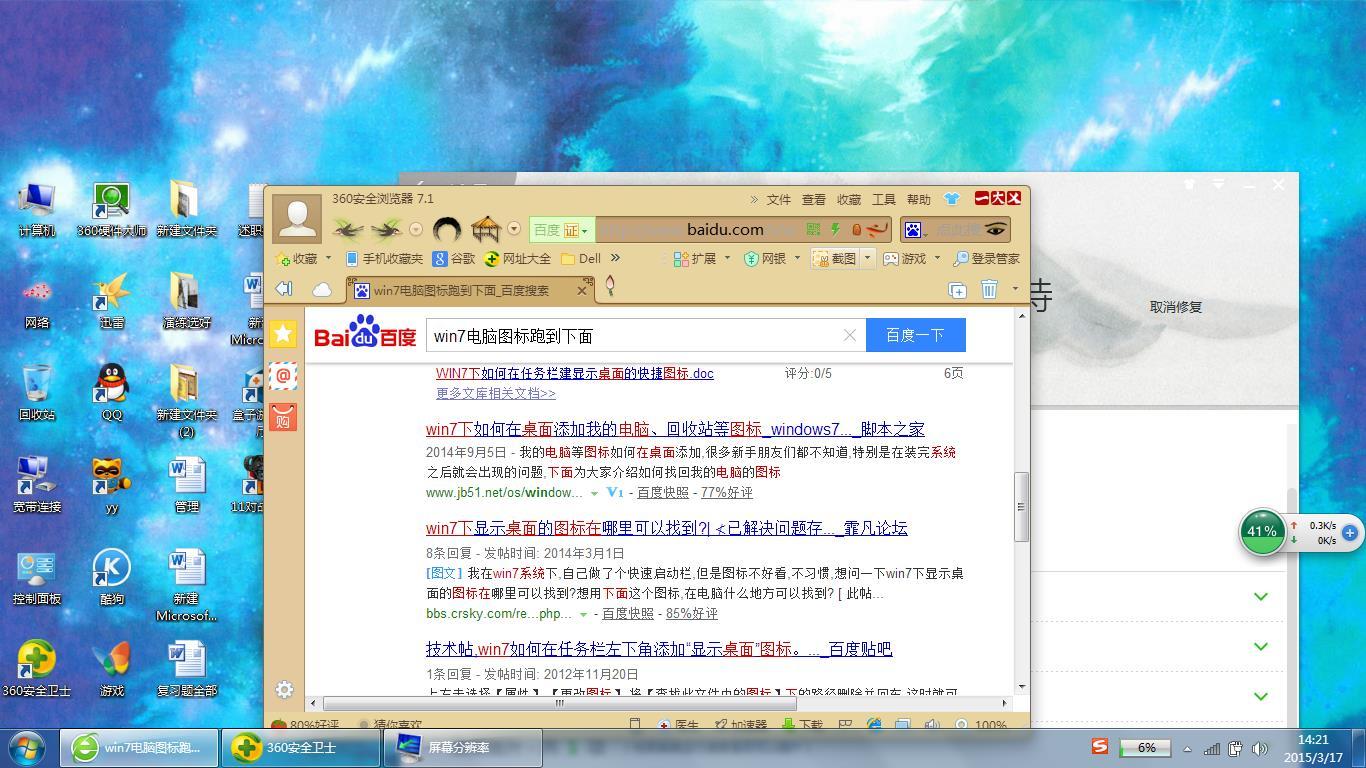 电脑图标全部到下面了图标一上去也不显示 好像屏幕就变成那么大了图片