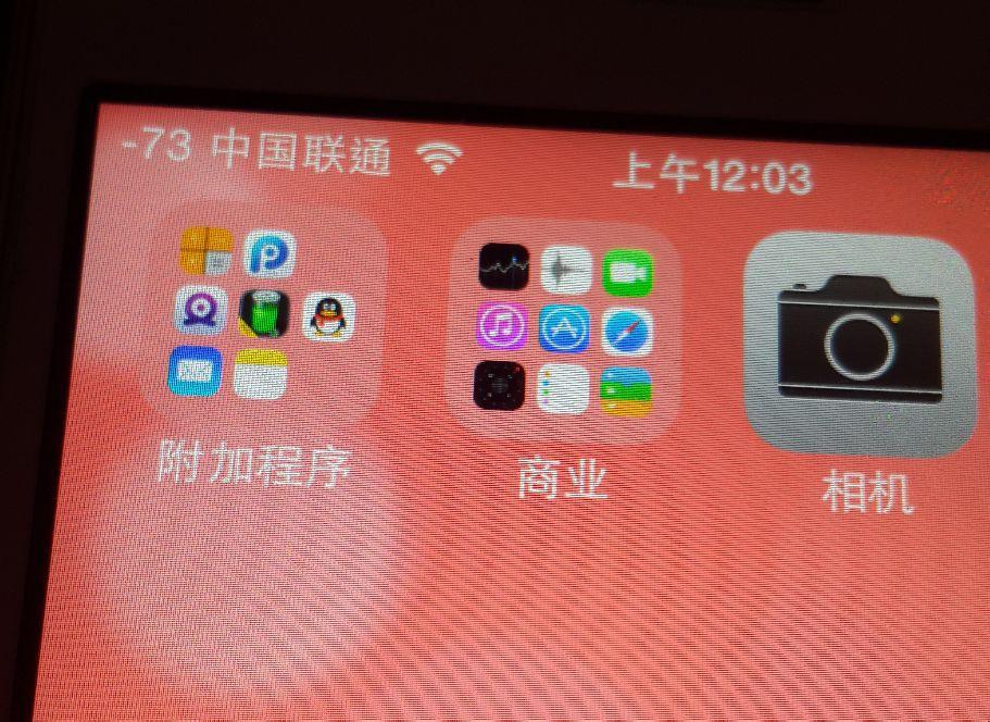 苹果5手机的信号图标怎么设置图片