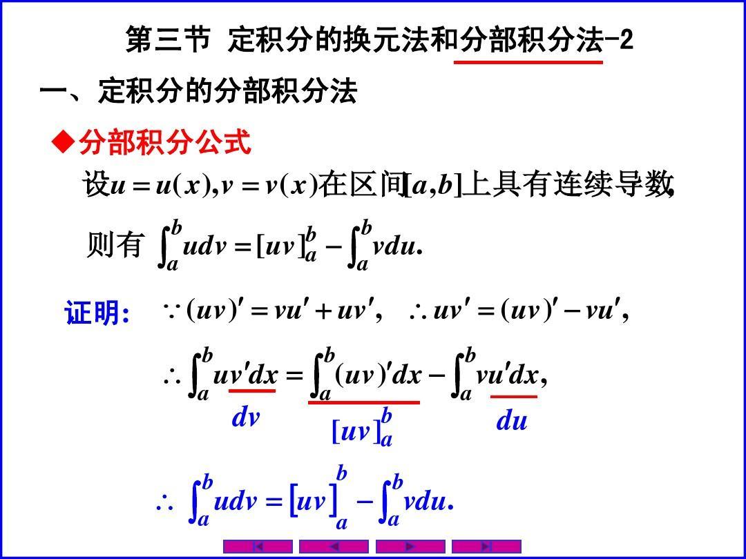 公式 積分
