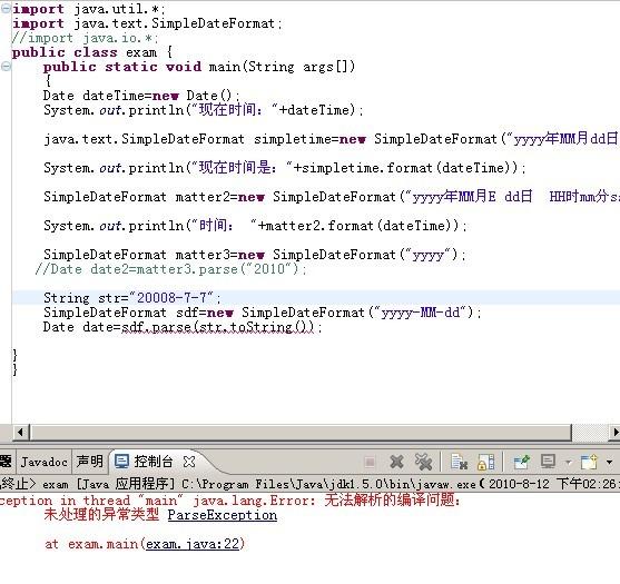 Java SimpleDateFormat() parse()出现问题_百度知道