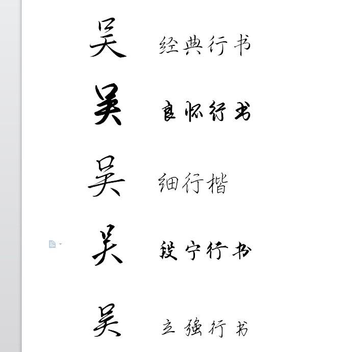 """杨字的艺术写法_""""吴""""字的行书写法_百度知道"""