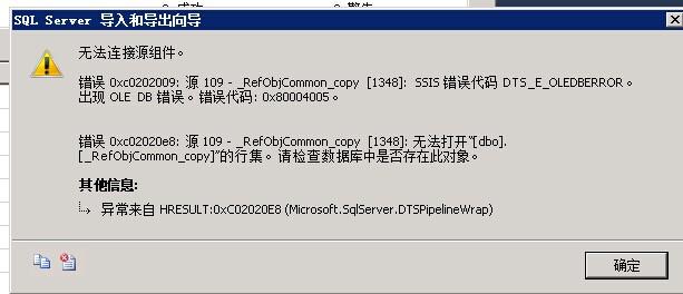 SQL2012数据库备份导出都不行