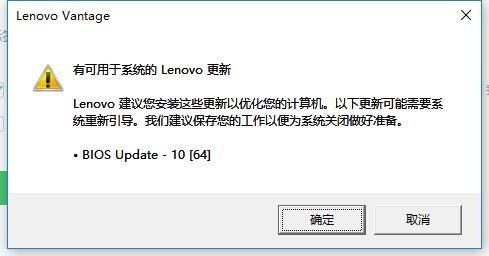 有可用于系统的Lenovo更新·BIOS Update - 10 [64],请问这个有什么用