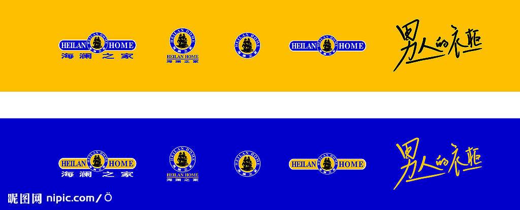 海澜之家的标志_海澜之家的衣服牌子就是海澜之家么?_百度知道