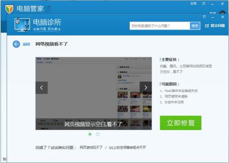 http://gss0.baidu.com/-fo3dSag_xI4khGko9WTAnF6hhy/zhidao/pic/item/a8014c086e061d95acfa747e7ff40ad162d9ca3c.jpg_为什么看不了在线视频了?_百度知道