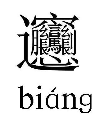 世界上最难写的字看看这些有趣又难写的汉字,能认识1个算你-今日看点