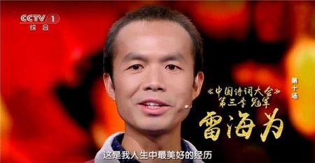 中国诗词大会321分 中国诗词大会第三季的总冠军是谁