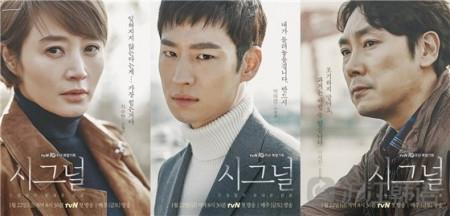 哪位大神有韓劇《信號signal》的高清海報及相關劇照?圖片