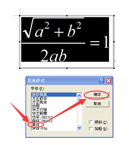 word黑体字体_word公式中黑体怎么设置_百度知道