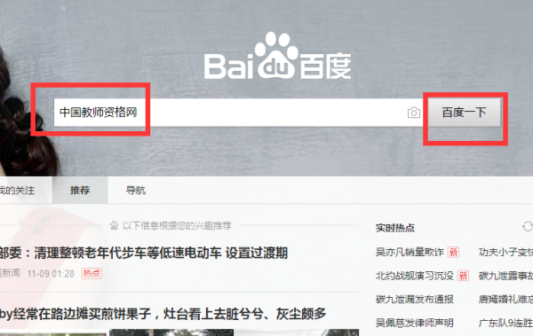 http://www.jszg.edu.cn中国教师资格网一直打不