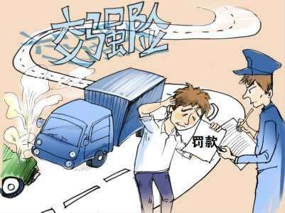 【汽车保险续保】