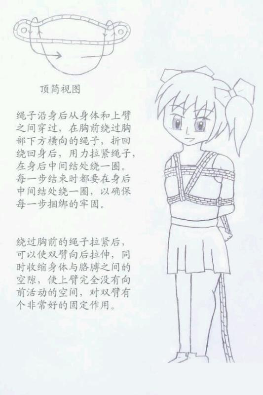 驷马捆缚美女_缚教程视频 - www.qqyouyan.com