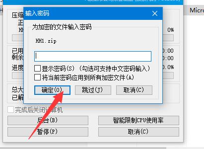 使用压缩工具设置密码第四步