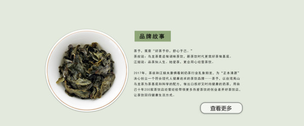 茶予奶茶系列_茶予奶茶产品介绍_茶予乌龙奶茶