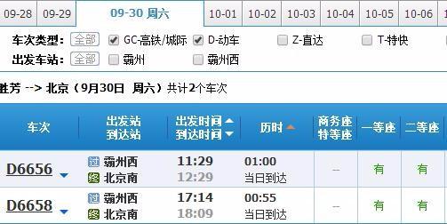 胜芳到北京高铁时刻表胜芳到北京南