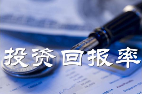 【投资回报率计算公式】投资回报率计算公式是什么?